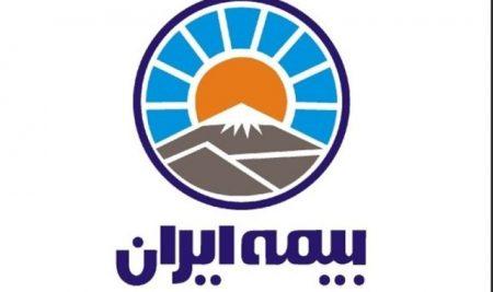 لیست مراکز تحت پوشش بیمه ایران